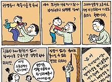 [인권이야기] 아빠의 소원...